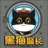 我是黑猫警长