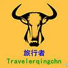 旅行者qingchn